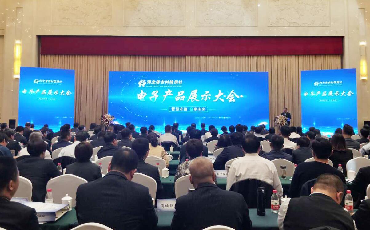 河北省农村信用社举办电子产品展示大会