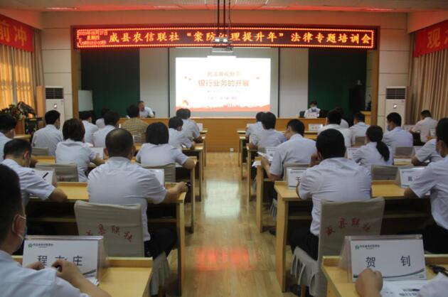 威县农信联社开展法律知识专题培训