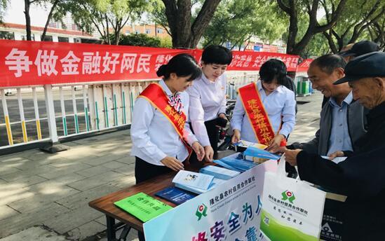 隆化县联社积极开展2020年金融知识