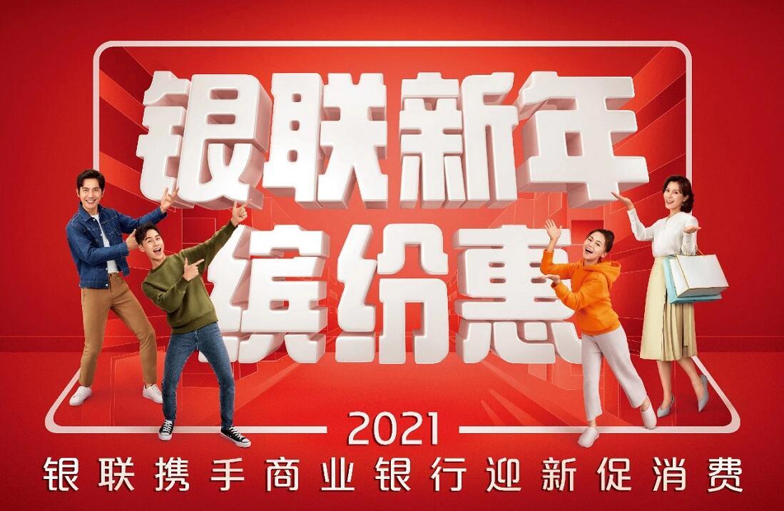 """银联启动""""新年缤纷惠""""大型全国惠民活动携手商业银行迎新促消费"""