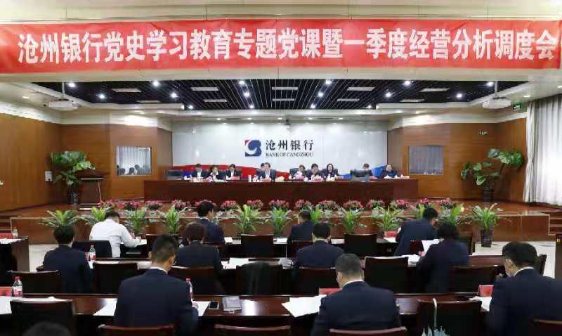 沧州银行倾力抓党建实现两不误两促进